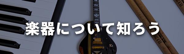 楽器について知ろう