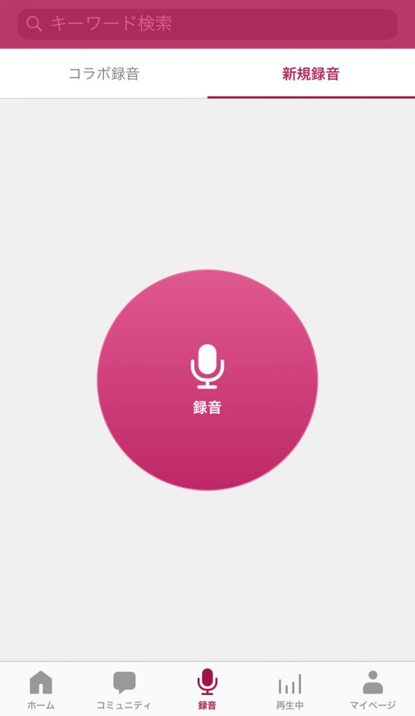 nana新規録音画面