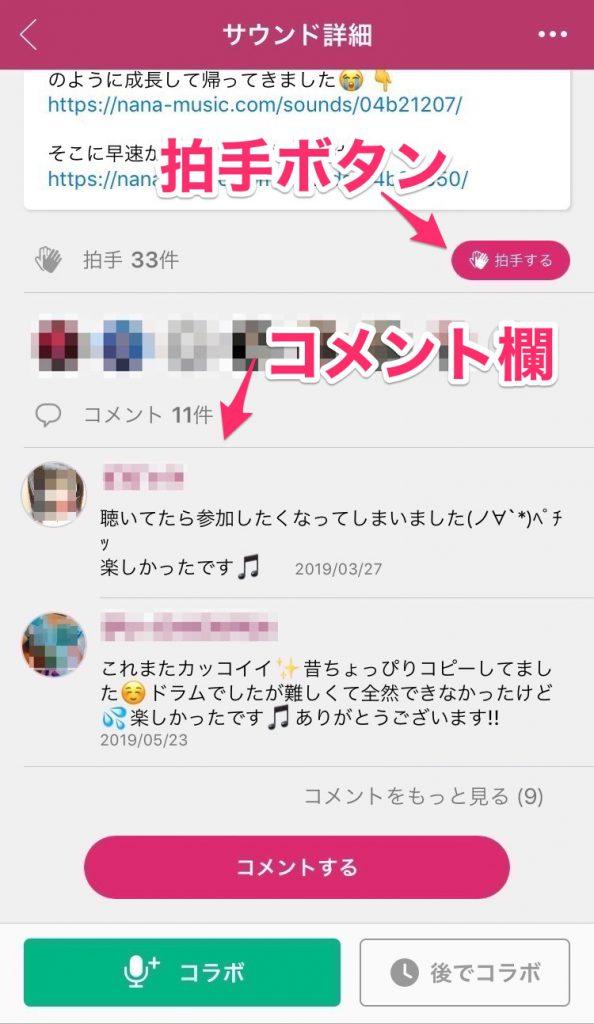 nana音源詳細ページ後半
