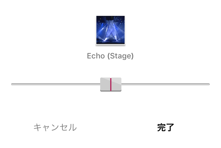 nanaエコー調整画面