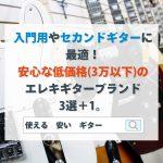 【使える 安い ギター】入門用やセカンドギターに最適!安心な低価格(3万以下)のエレキギターブランド3選+1。