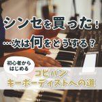 【はじめての練習編】「バンドでキーボードを弾くことに! …で、何をどうするの?」をまとめてみた!