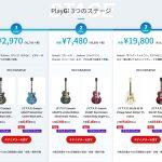 ギターを始めてみたい人に! 試してみたいギターがある人に! 月額3000円未満からギターをレンタルできる「Play G!」がすごい!