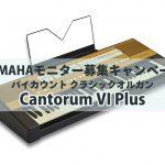 YAMAHAがバイカウント クラシックオルガン「Cantorum VI Plus」のモニターキャンペーンを開催中!